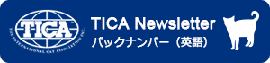 TICA ニュースレター バックナンバー