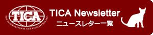 TICA ニュースレター一覧