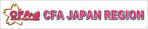 CFAジャパン